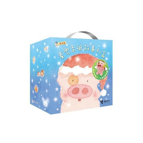 麦兜圣诞故事礼盒