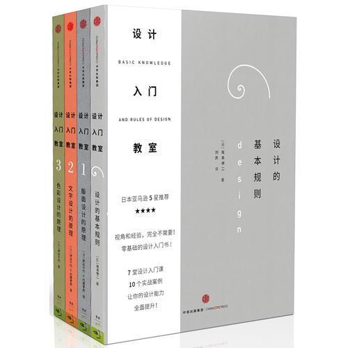设计入门教室系列(共4册)