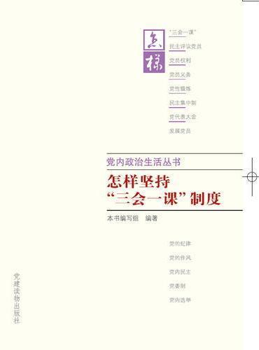 """党内政治生活丛书:怎样坚持""""三会一课""""制度"""