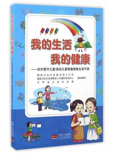 我的生活 我的健康-农村留守儿童/流动儿童青春健康生活手册