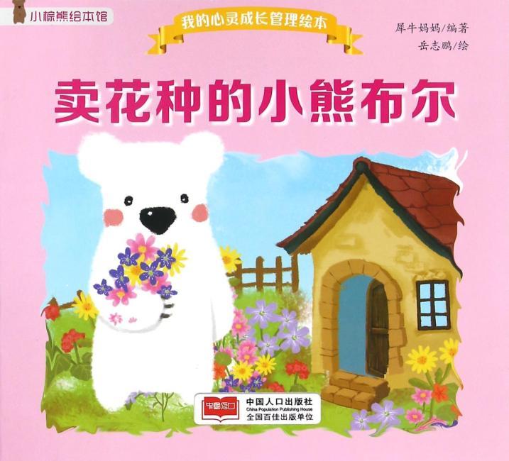 我的心灵成长管理绘本-卖花种的小熊布尔