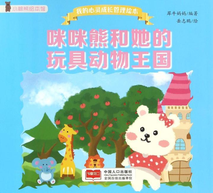 我的心灵成长管理绘本-咪咪熊和她的玩具动物王国
