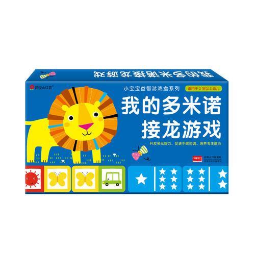 邦臣小红花-小宝宝益智游戏盒系列--我的多米诺接龙游戏