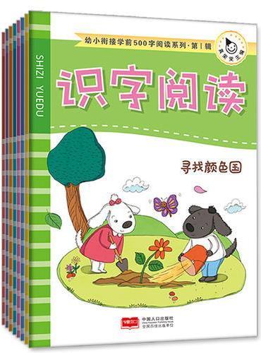 幼小衔接学前500字阅读系列-第Ⅱ辑(全4册)
