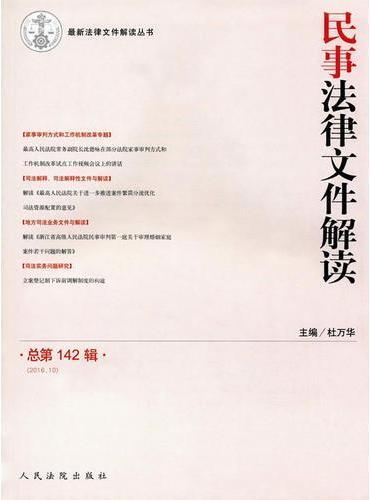 民事法律文件解读(总第142辑)(2016.10)