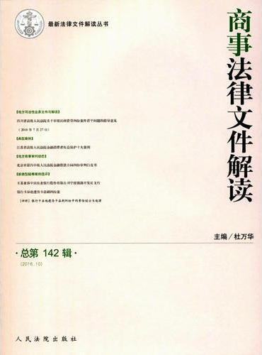 商事法律文件解读(总第142辑)(2016.10)