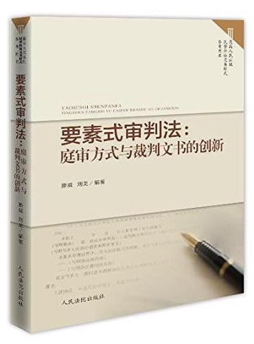 要素式审判法:庭审方式与裁判文书的创新