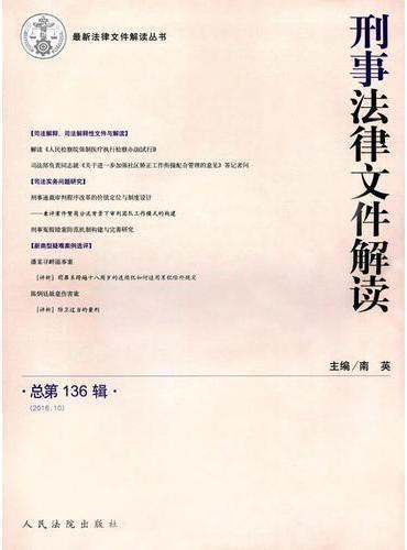 刑事法律文件解读(总第136辑)(2016.10)