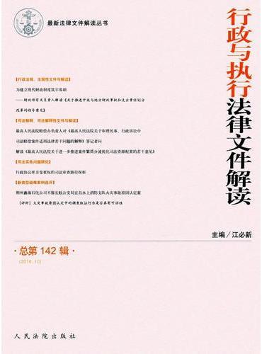 行政与执行法律文件解读(总第142辑)(2016.10)