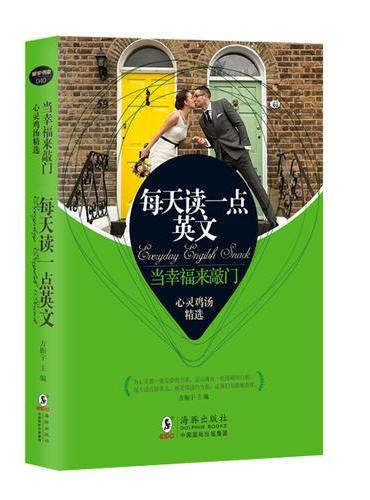 每天读一点英文 当幸福来敲门 心灵鸡汤精选(英汉对照) 第2版 扫码听音频 振宇书虫