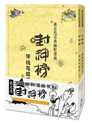蔡志忠古典幽默漫画·封神榜