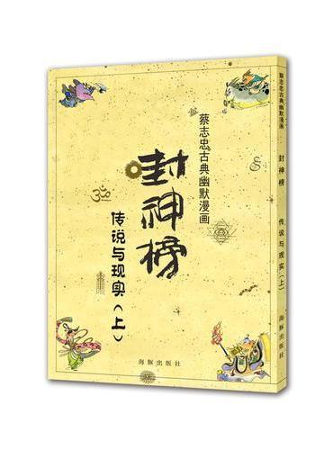 蔡志忠古典幽默漫画 封神榜 传说与现实(上)