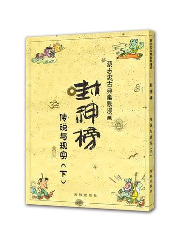 蔡志忠古典幽默漫画 封神榜 传说与现实(下)