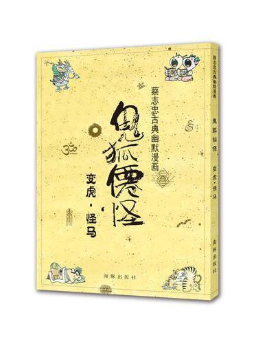 蔡志忠古典幽默漫画 鬼狐仙怪 变虎·怪马