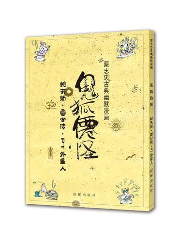 蔡志忠古典幽默漫画 鬼狐仙怪 蛇天师·雷公传·PT外星人