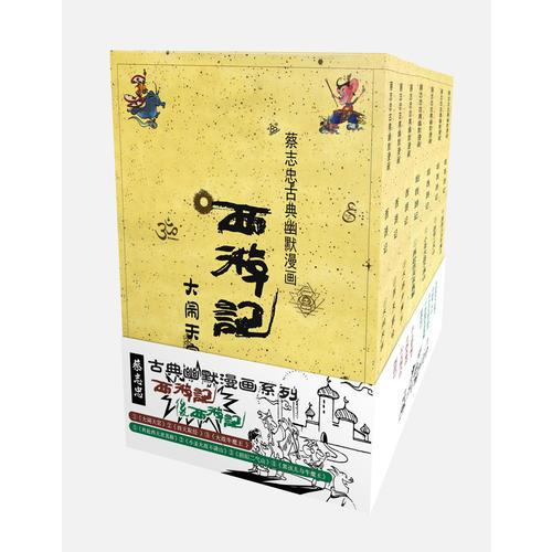 蔡志忠古典幽默漫画 西游记·后西游记