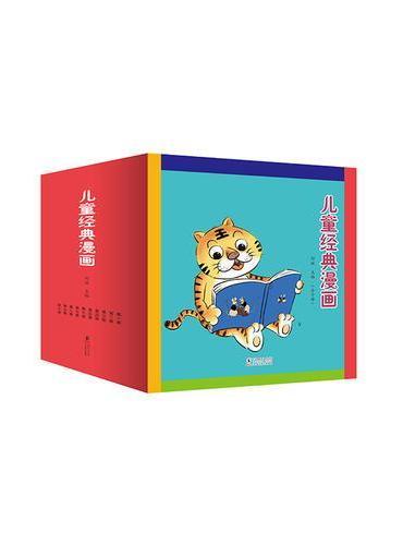 儿童经典漫画全集(套装1-10册)