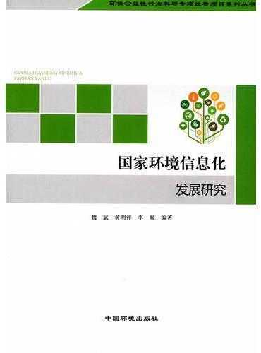 国家环境信息化发展研究