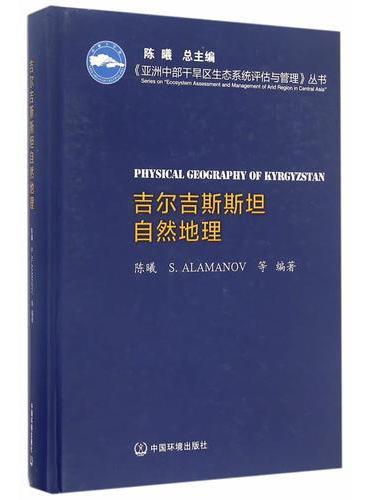 吉尔吉斯斯坦自然地理(亚洲中部干旱区生态系统评估与管理系列丛书)