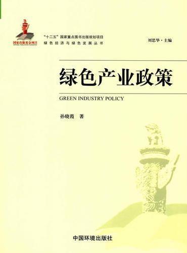 绿色产业政策