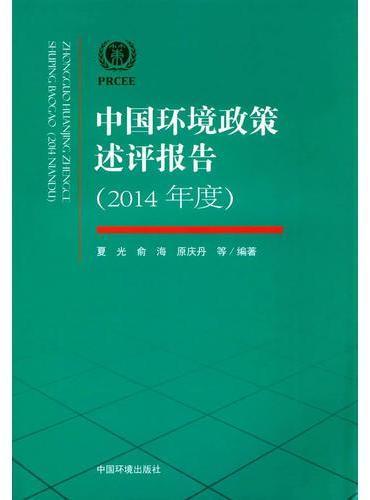 中国环境政策述评报告(2014年度)