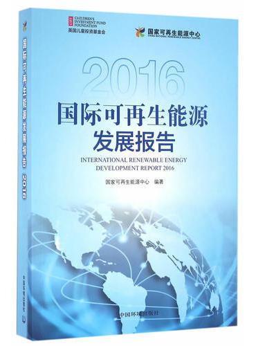 国际可再生能源发展报告(2016)
