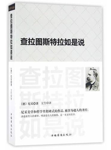 查拉图斯特拉如是说:(祥注本) /现代西方学术文库)