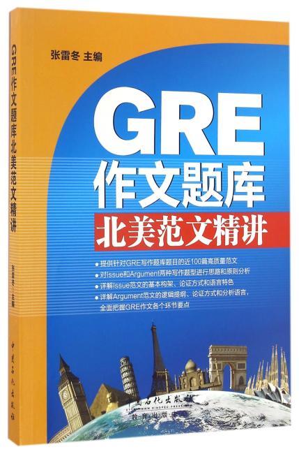 GRE作文题库北美范文精讲 Issue、Argument范文100篇