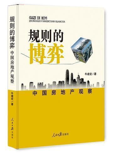 中国房地产观察