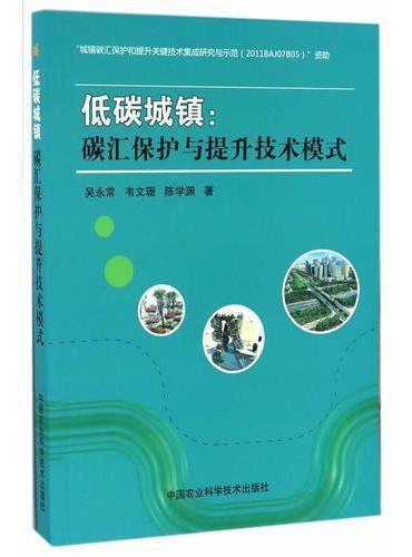 低碳城镇:碳汇保护与提升技术模式