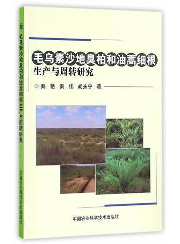 毛乌素沙地臭柏和油蒿细根生产与周转研究