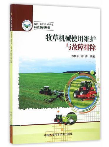 牧草机械使用维护与故障排除