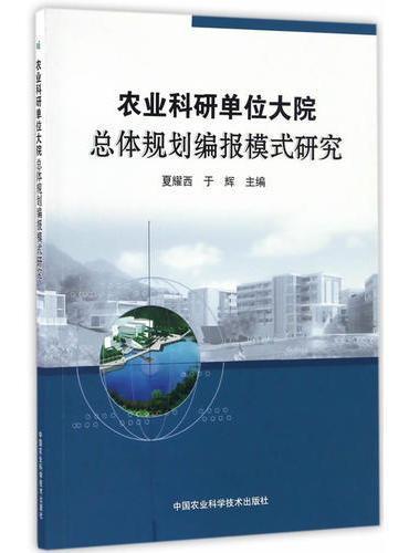 农业科研单位大院总体规划编报模式研究