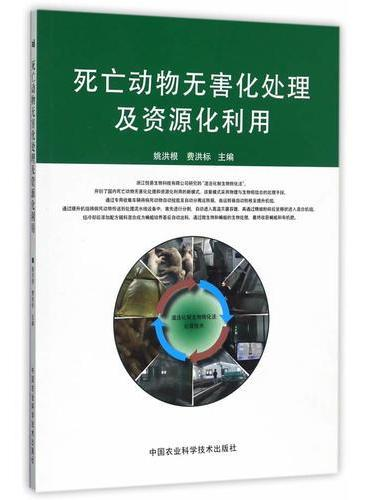 死亡动物无害化处理及资源化利用