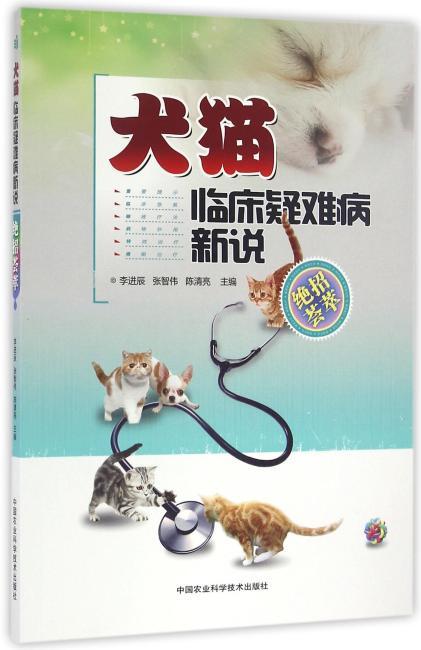 犬猫临床疑难病新说—绝招荟萃