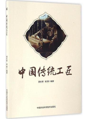 中国传统工匠