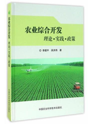 农业综合开发 理论?实践?政策