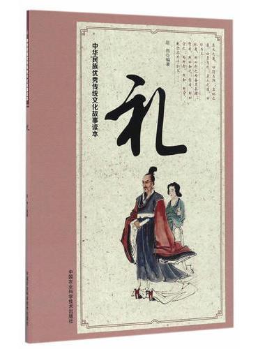 中华民族优秀传统文化故事读本 礼