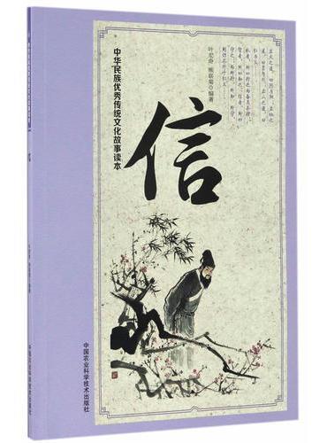中华民族优秀传统文化故事读本 信