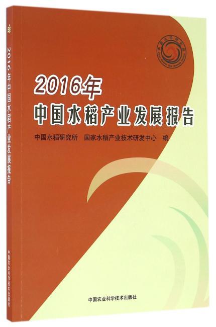 2016年中国水稻产业发展报告