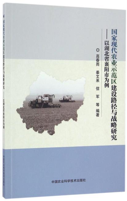 国家现代农业示范区建设路径与战略研究—以湖北省襄阳市为例