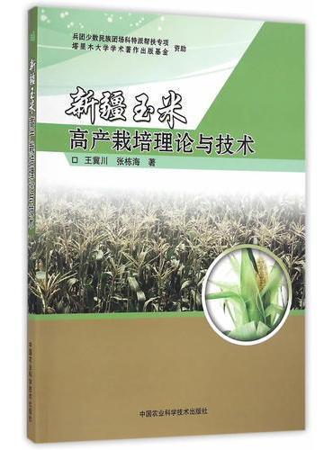 新疆玉米高产栽培理论与技术