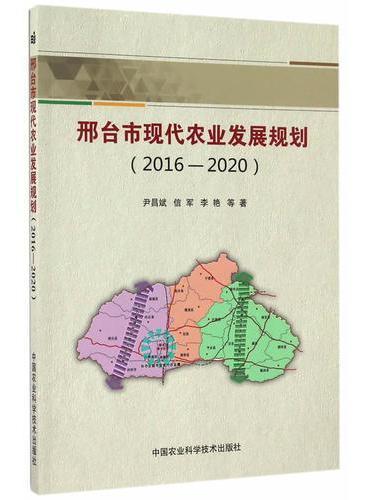 邢台市现代农业发展规划(2016—2020)