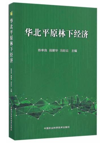 华北平原林下经济