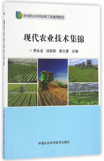 现代农业技术集锦