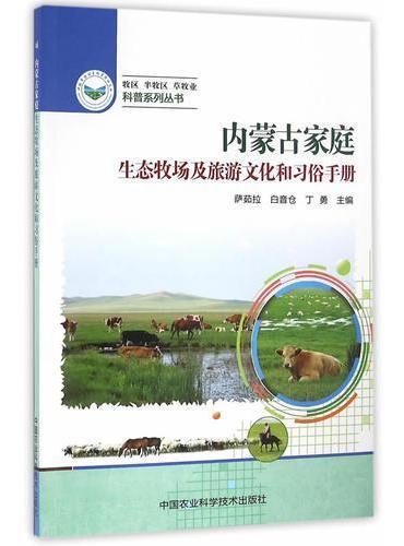 内蒙古家庭生态牧场及旅游文化和习俗手册