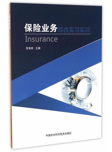 保险业务综合实习实训
