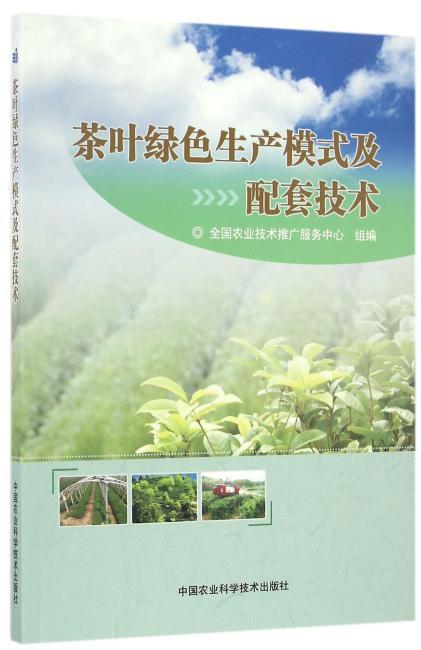 茶叶绿色生产模式及配套技术
