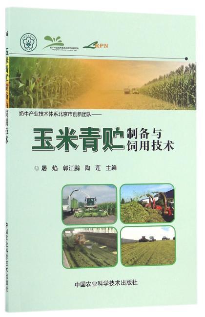 玉米青贮制备与饲用技术