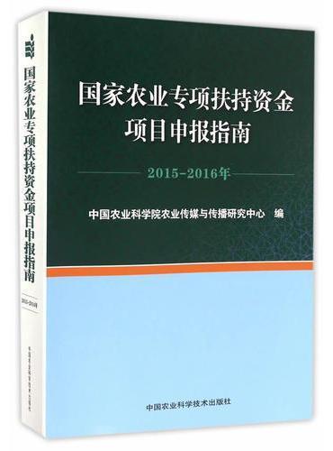 国家农业专项扶持资金项目申报指南 2015—2016年